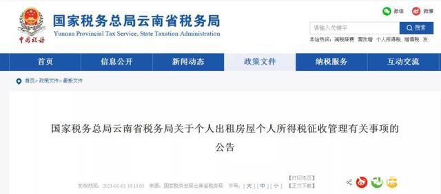云南个人出租住房须缴个税 具体有哪些内容