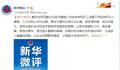 新华社评畸形加班 评论拼多多年轻员工猝死