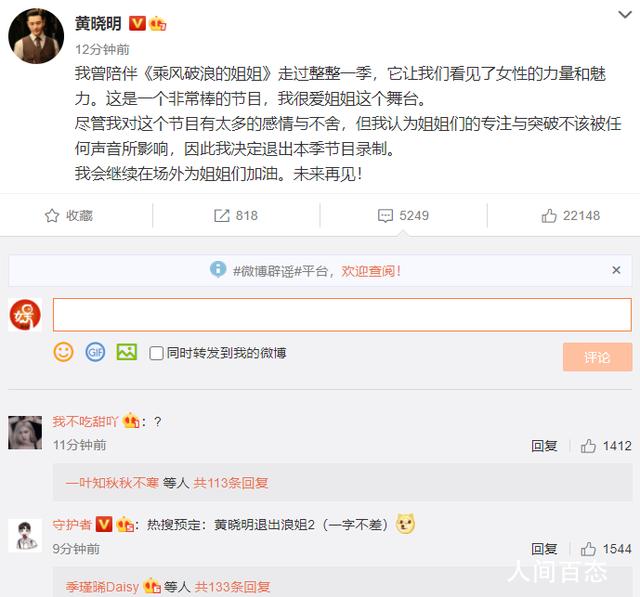 黄晓明退出浪姐2 称很爱姐姐这个舞台