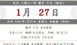 2021年1月27日是开业的黄道吉日吗 新店开业时应做哪些方案