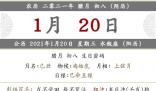 2021年新历1月20日出生的命运好吗 2021年1月20日是水瓶座