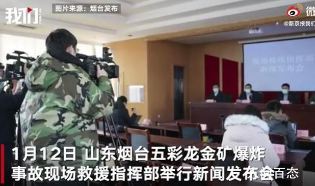 新华社评山东金矿事故迟报30小时 迟报矿难就是与人民为敌