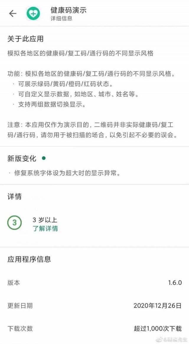 可随意展示红码绿码APP已下架 目前杭州警方已介入调查此事
