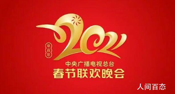央视牛年春晚Logo发布 子去丑来腾锦绣