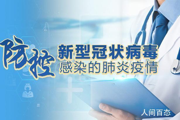 吉林新增无症状感染者7例 已转运至当地定点医疗机构隔离医学观察