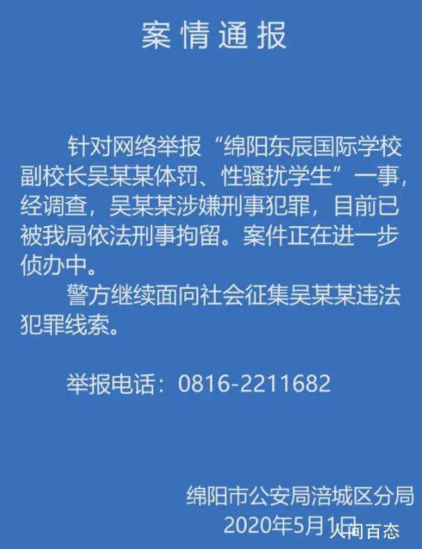 网红举报副校长猥亵 吴建峰个人资料介绍