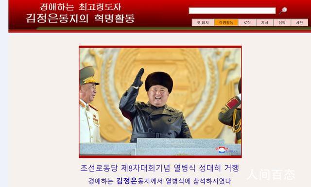 朝鲜举行大阅兵 金正恩出席