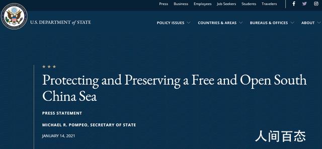 蓬佩奥称将对解放军官员签证限制 这究竟是怎么回事呢