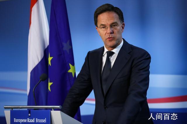 荷兰内阁集体辞职 将举行发布会对此决定作出解释