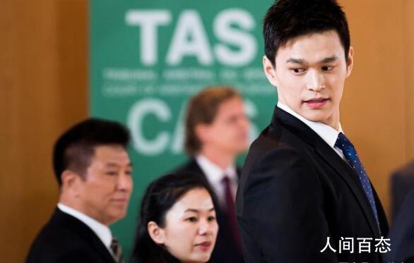 孙杨禁赛判决撤销原因 审理小组主席存在个人问题