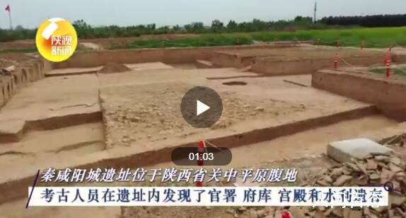 陕西发现秦始皇政务大殿遗址 面积约500万平方米