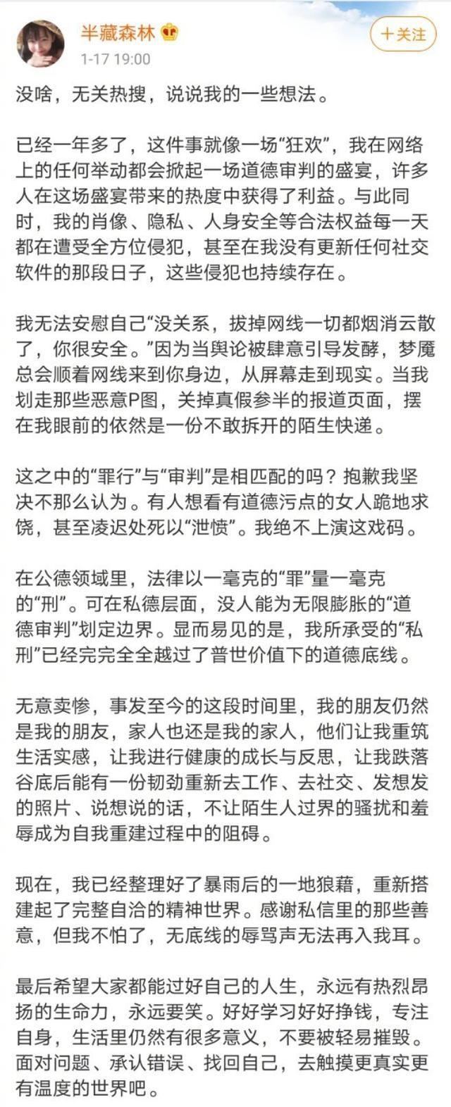 半藏森林发长文控诉网络暴力 半藏森林怎么了