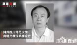 四川高校教授坠亡 庹继光个人资料介绍