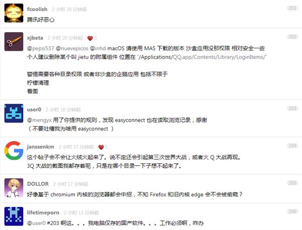 腾讯致歉QQ读取浏览器 这又是什么泄露隐私的新方式