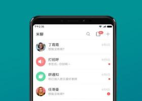 小米米聊2月19日停止服务 将无法导出用户在米聊内的任何信息