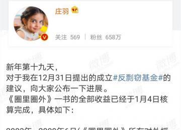 庄羽催郭敬明尽快公开收益 并在基金成立后直接捐入基金账户