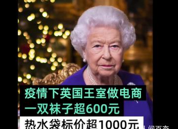 英国王室开网店 一双袜子600块