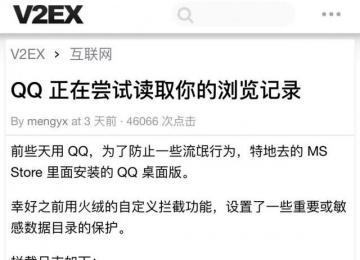 QQ读取浏览器记录 引发广泛关注