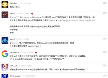 腾讯致歉QQ读取浏览器历史 尊重用户隐私不容忽视