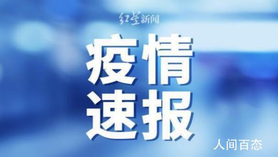 北京大兴人员禁止离京 全员核检