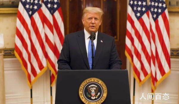 特朗普发表告别演讲:祝新政府成功