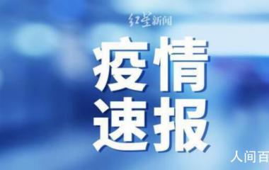 黑龙江望奎县升为高风险 新冠肺炎疫情严峻形势