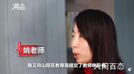 女教师评职称申诉被拒起诉教育局 称不计代价坚持到底