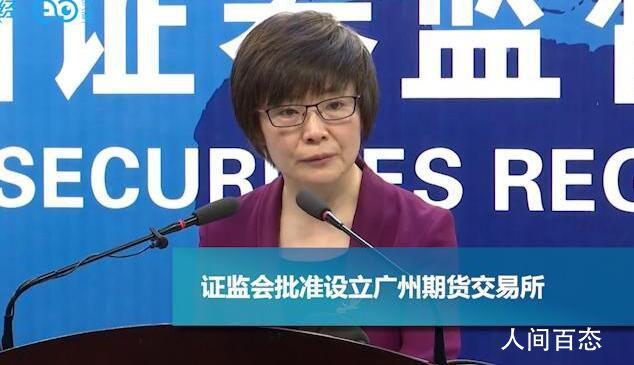 证监会批准设立广州期货交易所 具有重要意义