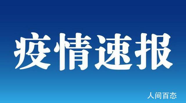 上海一确诊病例为酒店住客 多人常住黄浦区