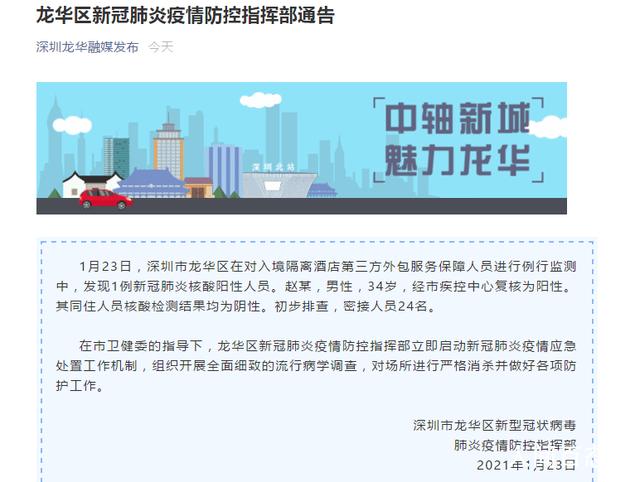 深圳一隔离酒店服务人员核酸阳性 初步排查密接人员24名