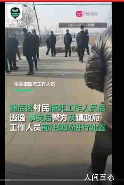村民不配合防疫撞死工作人员逃逸 目前该案正在调查中