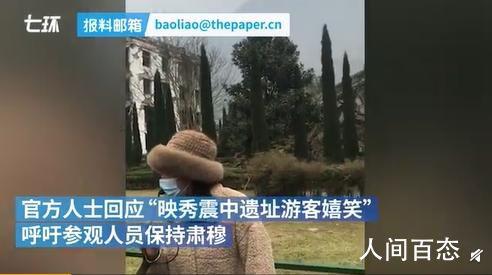 官方人士回应游客在震中遗址嬉笑 呼吁参观人员保持肃穆