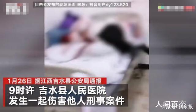 江西伤医案:医生查房时被刺伤 目前伤者正在接受救治