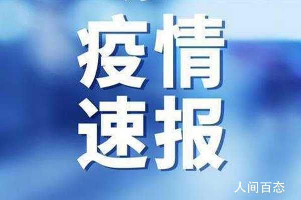 上海新增2例本地确诊病例 已追踪同航班密切接触者112人