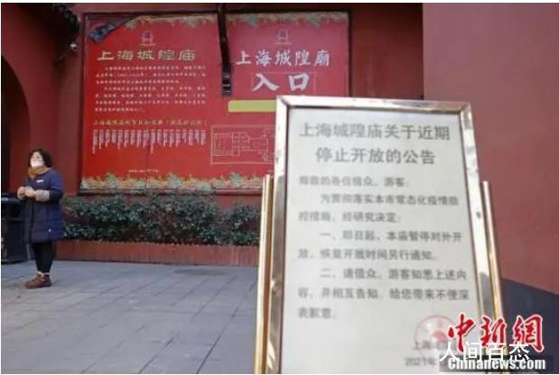 多地景区发布通知:暂停开放 今年春节你还打算出游吗