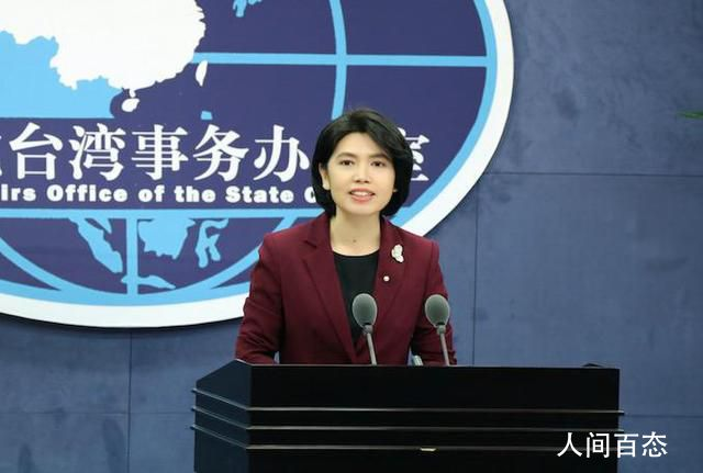 国台办谈台海军演:不承诺放弃武力