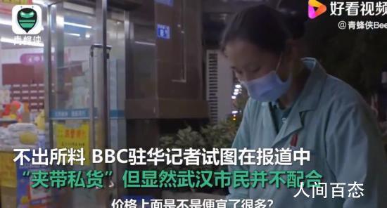 """BBC""""重返武汉"""" 被武汉市民怼了 这究竟是怎么回事呢"""