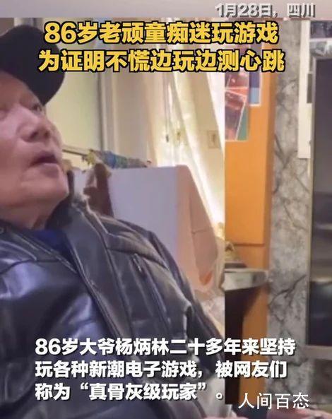 86岁大爷玩通关几百款游戏 希望未来自己退休后也能像他一样开心快乐