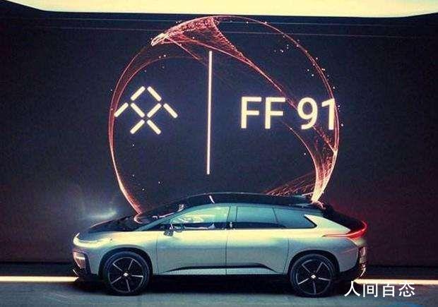 FF将通过并购在纳斯达克上市 股票代码为FFIE