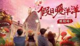 2021欢乐剧《假日暖洋洋》 开启春节假期模式