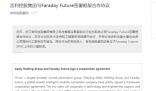 吉利:参与FF上市的少量投资 宣布与FF达成合作