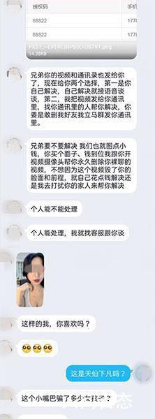 男子裸聊被敲诈21万 浦东警方成功捣毁一个裸聊敲诈团伙