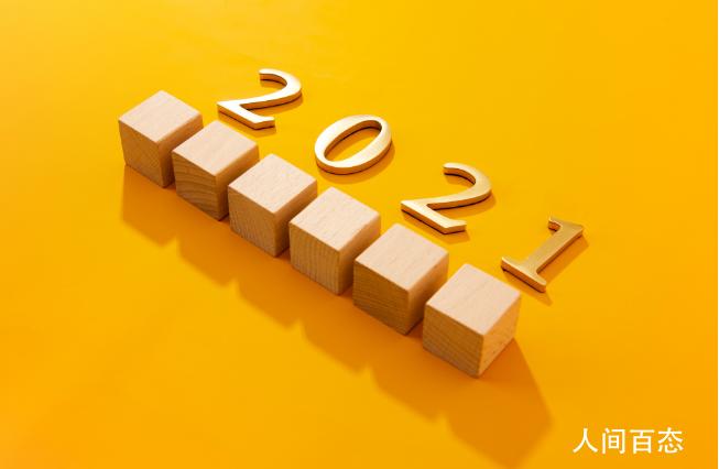 2021年春节期间加班工资算法 2021春节加班哪几天是三倍工资