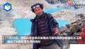 搜救队长还原西藏冒险王救援细节 真相究竟是什么