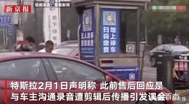 特斯拉向南昌电网道歉:录音被剪辑