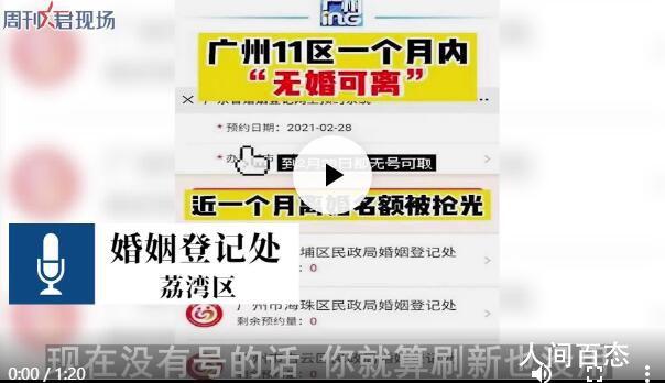 广州离婚名额黄牛代抢每单600元 每晚12点平台将更新放号