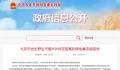 北京发生野生天鹅禽流感疫情 H5N8亚型高致病性禽流感