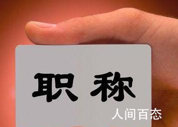 北京全面推行电子职称证书 哪些职称电子化