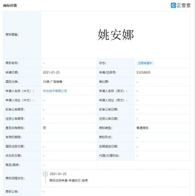 华为注册姚安娜商标 目前商标状态为注册申请中