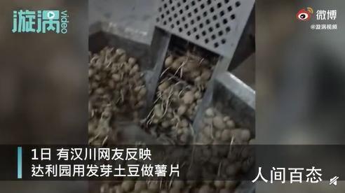 官方回应达利园薯片疑用发芽土豆 事件还在进一步调查中